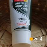 Buy Camlin Olive Green Artists Acrylic Colours Online from Rang De Studio