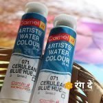 Buy cerulian blue hue artist watercolour shade from Rang De Studio