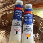 Buy French Ultramarine Artist watercolour shade from Rang De Studio